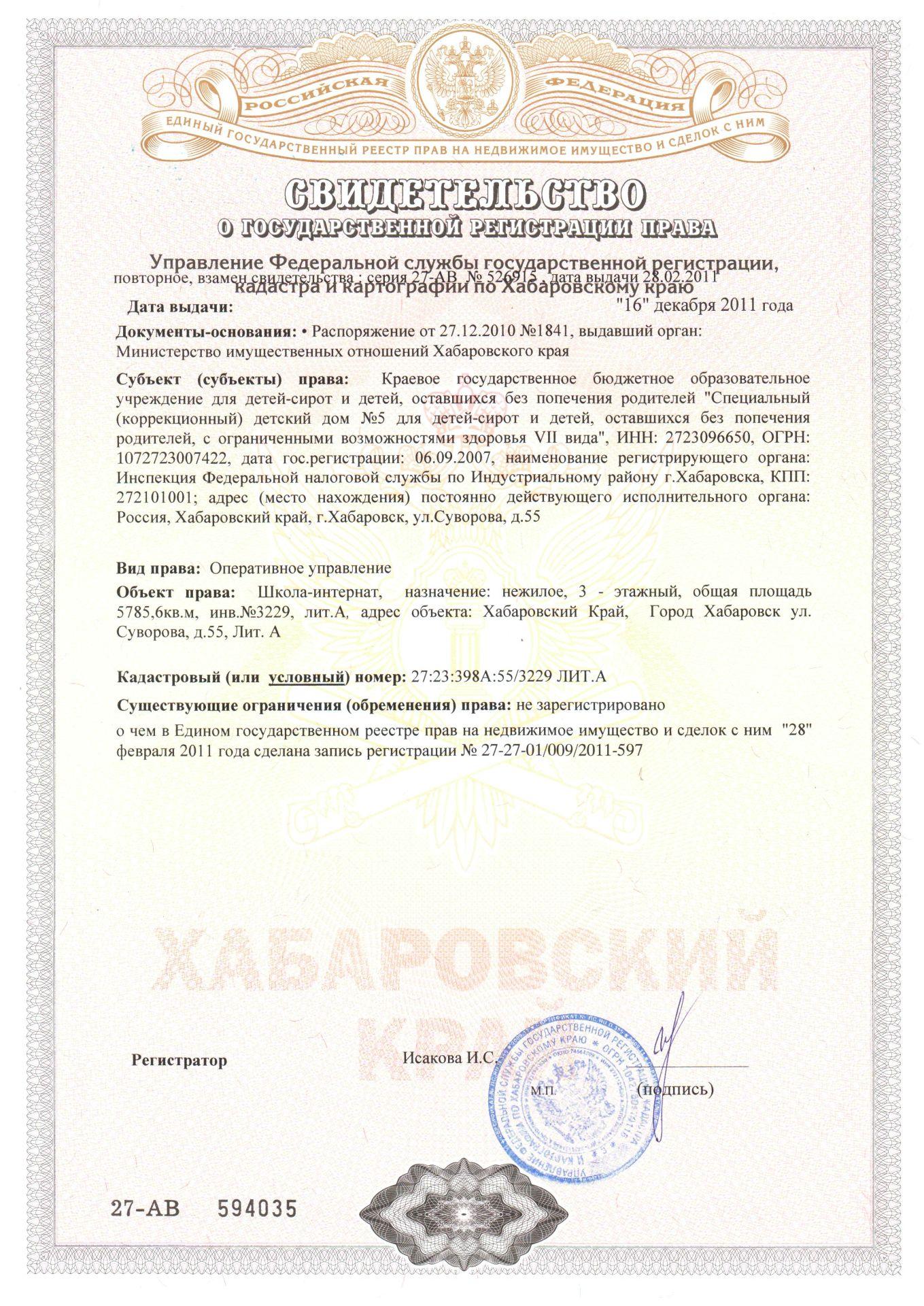 Регистрация права собственности на гараж госпошлина Диаспаре человек